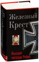 Железный Крест - высшая награда Рейха. Самая полная энциклопедия