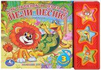 Как Львенок и Черепаха пели песню (3 музыкальные кнопки)
