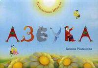 Образная Азбука (карточки)