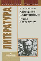 Александр Солженицын. Судьба и творчество