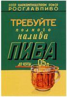 """Магнит сувенирный """"Советские плакаты"""" (арт. 1021)"""