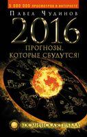 Прогнозы, которые сбудутся! Космическая правда! 2016 год