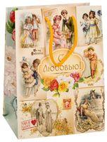 """Пакет бумажный подарочный """"С любовью"""" (18х23х8 см; арт. 10733110)"""