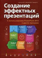 Создание эффектных презентаций с использованием PowerPoint 2013 и других программ