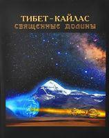 Тибет-Кайлас. Священные долины
