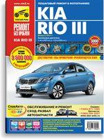 Kia Rio III. Руководство по эксплуатации, техническому обслуживанию и ремонту