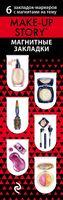 Магнитные закладки. Make-up story (6 закладок полукругл.)
