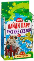 """Игра """"Найди пару. Русские сказки"""". 45 карточек"""