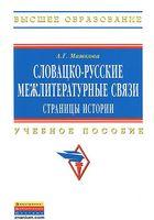 Словацко-русские межлитературные связи. Страницы истории