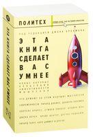 Эта книга сделает вас умнее