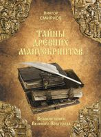 Тайны древних манускриптов. Великие книги Великого Новгорода
