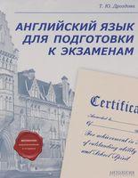 Английский язык для подготовки к экзаменам (+ CD)