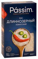 """Рис длиннозёрный """"Passim. Азиатский"""" (500 г)"""