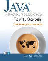 Java. Библиотека профессионала. Том 1. Основы