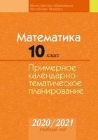 Математика. 10 класс. Примерное календарно-тематическое планирование. 2020/2021 учебный год
