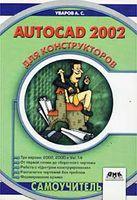 AutoCAD 2002 для конструкторов