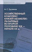 Хозяйственный комплекс князей Абамелек-Лазаревых во второй половине XIX - начале XX в.