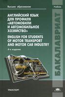 """Английский язык для профиля """"Автомобили и автомобильное хозяйство"""""""