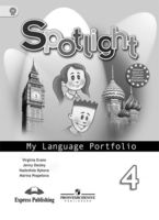 Spotlight 4. My Language Portfolio
