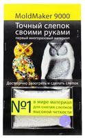 "Материал для создания молдов ""MoldMaker 9000"" (50 гр)"