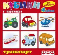 """Кубики """"Транспорт"""" (4 шт)"""