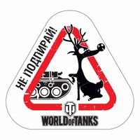 """Наклейка на машину """"World of Tanks. Не подпирай"""" (20х20х20 см)"""