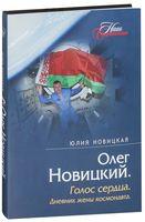 Олег Новицкий. Голос сердца. Дневник жены космонавта