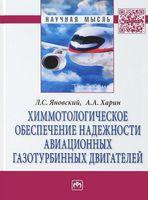 Химмотологическое обеспечение надежности авиационных газотурбинных двигателей