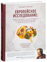 Европейское исследование: бады, витамины, ГМО, биопродукты