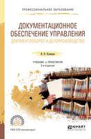Документационное обеспечение управления. Документооборот и делопроизводство. Учебник и практикум для СПО