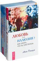 Любовь или иллюзия. Таро любви (комплект из 2-х книг + 78 карт)