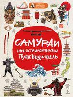 Самураи: иллюстрированный путеводитель