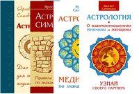 Правила жизни по знакам зодиака (комплект из 4-х книг)