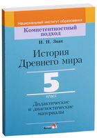 История Древнего мира. 5 класс. Дидактические и диагностические материалы