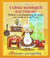 Тайны кипящей кастрюли. Опыты и эксперименты на кухне для детей от 5 до 9 лет