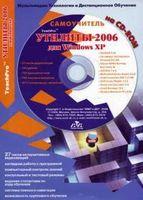 Мультимедийный самоучитель на CD-ROM: TeachPro Утилиты для Windows XP (+ CD)