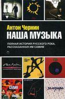 Наша музыка. Первая полная история русского рока, рассказанная им самим