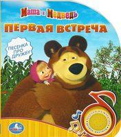 Первая встреча. Маша и Медведь. Книжка-игрушка