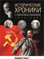 Исторические хроники с Николаем Сванидзе. Том 20