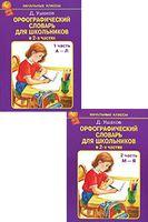 Орфографический словарь для школьников (В двух частях)