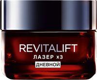 """Крем для лица """"Revitalift Лазер Х3"""" (50 мл)"""