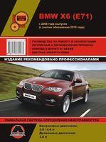 BMW X6 (E71) c 2008 г. (с учетом обновления 2010 года). Руководство по ремонту и эксплуатации, электросхемы