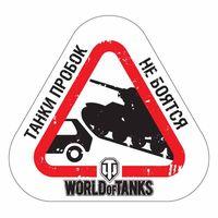 """Наклейка на машину """"World of Tanks. Танки пробок не боятся"""" (20х20х20 см)"""