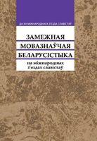 Замежная мовазнаўчая беларусістыка на міжнародных з'ездах славістаў