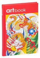 Записная книга-раскраска. ARTbook. Китай