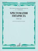 Хрестоматия гитариста. Пьесы для шестиструнной гитары. 1-7 классы ДМШ