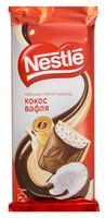 """Шоколад молочный и белый """"Nestle. Кокос и вафля"""" (90 г)"""