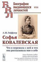 Софья Ковалевская. Что я пережила с ней и что она рассказывала мне о себе