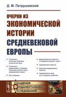 Очерки из экономической истории средневековой Европы (м)