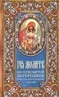145 молитв ко Пресвятой Богородице перед Ее чудотворными иконами